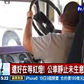 2014年09月10日一名公車司機開車時,原本握著的方向盤突然掉了,還好車子正在等紅燈,不過也讓司機和乘客嚇出一身冷汗。