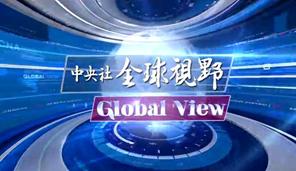 全球視野.png