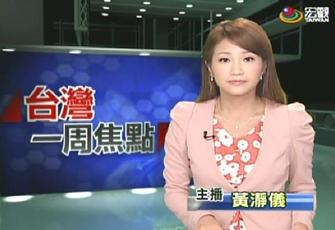 台灣一周焦點.png