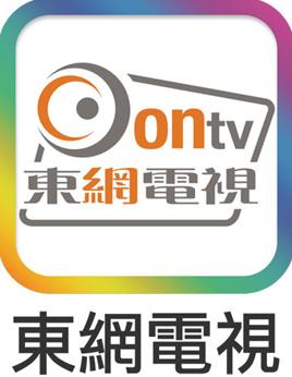 東網電視.PNG