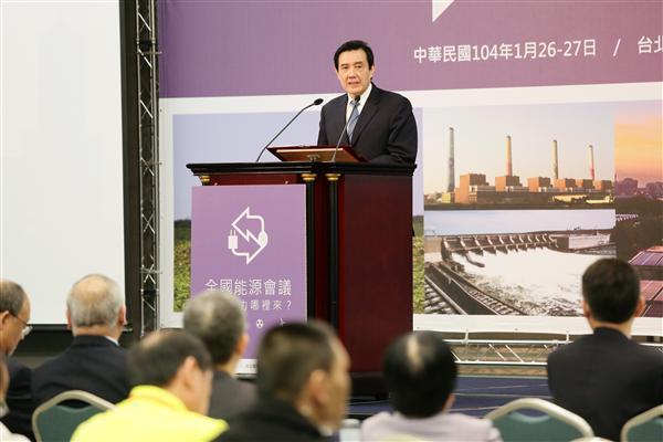 2015年02月04日總統出席「全國能源會議」全體大會.PNG