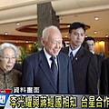 2015年03月24日李光耀與蔣經國相知 台星合作40年