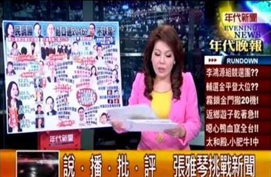 2015年05月26日張雅琴挑戰新聞
