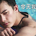 2015年06月06日台灣今天我最帥:游泳型男林家佑身材精實!