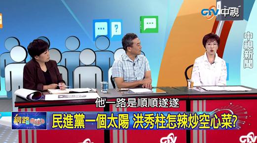 2015年06月10日小辣椒駕到 洪秀柱怎辣炒空心菜
