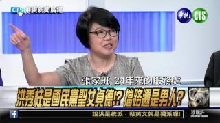 華視新聞廣場a