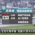 2015年06月27日中華民國順應民意 最快9月實施搭機開放全程用3C