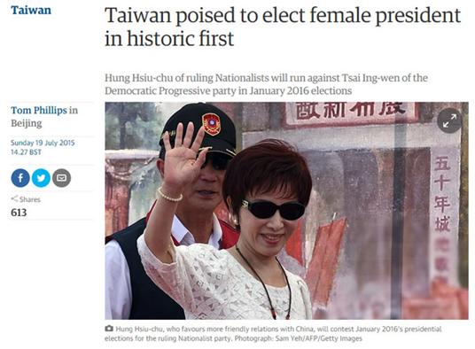 2015年07月21日「兩個女人的戰爭」 外媒關注台灣大選