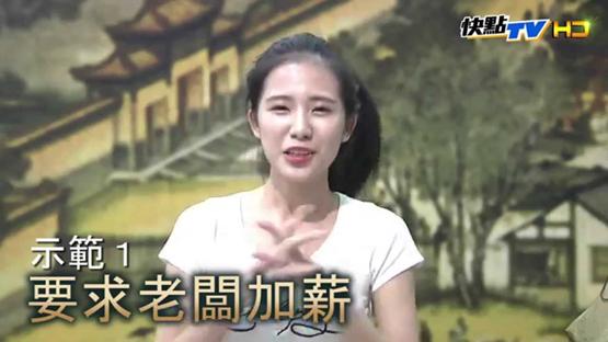 2015年07月26日《台灣大學神正妹》5月份馬尾神正妹─4號墨墨的撒嬌攻勢