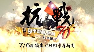 抗戰:和平榮耀·勝利70