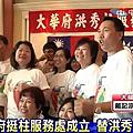 2015年08月18日華府挺柱服務處成立 替洪秀柱催票