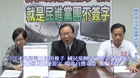 2015年09月30日廣電三法未能三讀的唯一原因 就是民進黨團不簽字