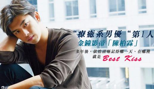2015年10月21日台灣今天我最帥:陳柏霖「療癒系男優」第一人