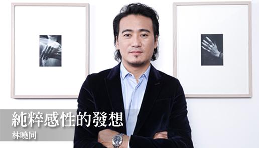 2015年10月28日台灣今天我最帥:林曉同 以精品思維 讀極簡華麗