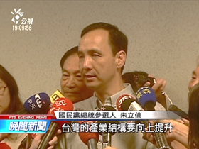 2015年10月31日朱立倫訪高港 高雄9選區藍立委參選人陪同