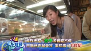 台灣旅遊粵語節目