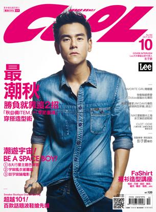 2015年11月05日台灣今天我最帥:彭于晏 COOL雜誌封面人物