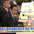 2015年11月08日中華民國總統馬英九向大陸領導人談話