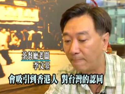 2015年11月09日港人移民台灣潮:繼九七的第二波瘋台灣