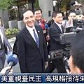 2015年11月14日重視臺民主 美高規格接待朱立倫