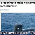 2015年12月10日美官員:對臺軍售嚇阻脅迫侵略