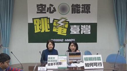 2015年12月15日空心能源 跳電臺灣