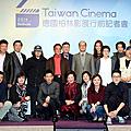2016年01月27日中華民國前進第66屆柏林電影展