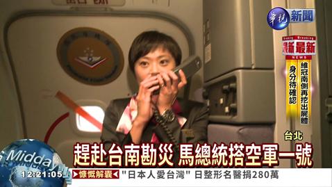 2016年02月12日總統專機!「空軍一號」揭密