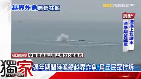 2016年02月12日過年期間陸漁船越界炸魚 烏丘民眾控訴