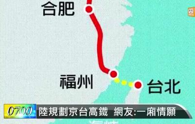 2016年03月07日陸規劃京台高鐵 網友笑說:大陸一廂情願!