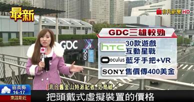 2016年03月16日中華民國勇闖GDC:舊金山遊戲開發者大會 王雪紅VR親征