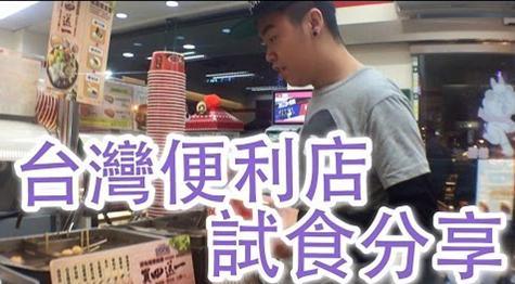 台灣旅遊節目