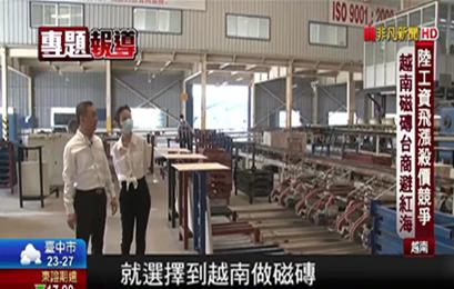 2016年04月08日20年前沒登陸!台商越南造磚大啖東協