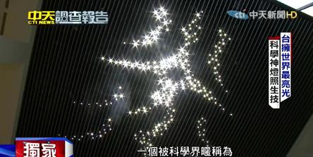 2016年04月09日中華民國台灣之「光」冠全球 透析絕症新解藥