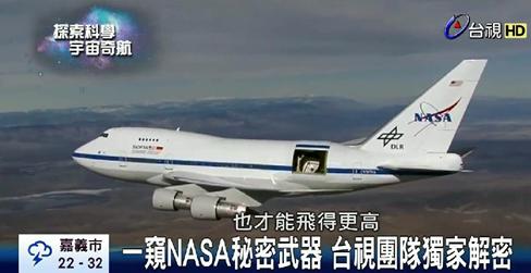 2016年04月12日一窺NASA秘密武器 紅外線望遠鏡探宇宙