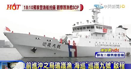 2016年05月02日前進沖之鳥礁護漁 中華民國海巡「巡護九號」啟程