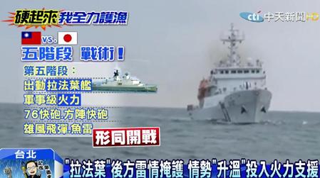 2016年05月03日抗日護漁「五階段」戰術 專家:日方不敢出手