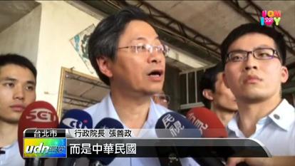 2016年05月09日回應WHA邀請函 政府同聲:一中是中華民國