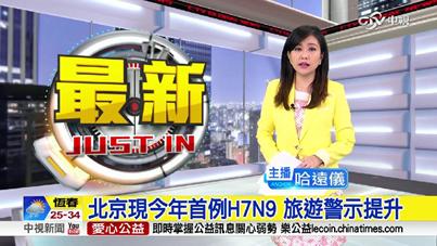 2016年06月03日北京現今年首例H7N9 中華民國衛福部旅遊警示提升