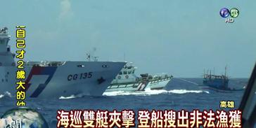 2016年06月09日越南船撈過界 中華民國海巡夾擊取締