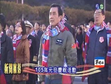 軍聞社新聞翦影