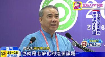 2016年06月12日海峽論壇廈門登場 廖國楝:中醫藥對話交流