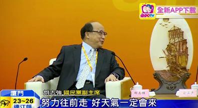 2016年06月15日海峽論壇大會登場 胡志強「天氣說」妙籲兩岸關係