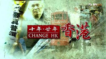 2016年07月29日十年‧廿年‧香港 特別報導