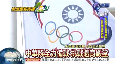 2016年08月05日前進奧運 中華民國中華隊升旗入住選手村