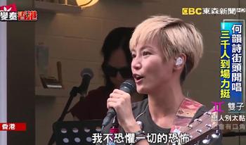 2016年09月03日唱給有種的香港人 何韻詩無所畏懼