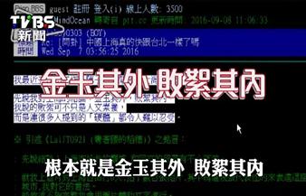2016年09月10日上海追不上台北 網友:金玉其外、敗絮其內