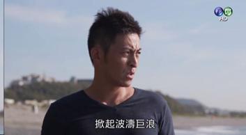 2016年10月06日保防教育單元劇-寧靜波濤【系列之1】