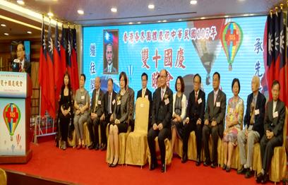 2016年10月11日香港各界慶祝中華民國105年雙十國慶1