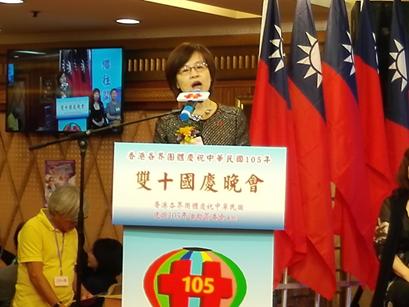 2016年10月11日香港各界慶祝中華民國105年雙十國慶2